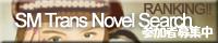 Trans Novel Search